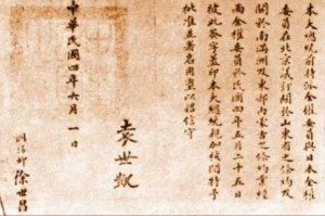 The 21 Demands document presented to Yuan's government by Japan