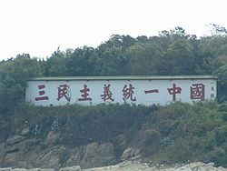 "A sign in Taiwan facing the Chinese mainland proclaims  ""Three Principles of the People Unites China"""