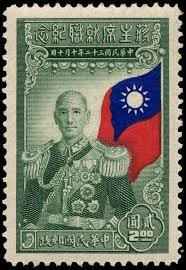 A 1945 Chinese stamp depicting Chiang Kai-shek