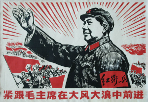 Propaganda poster depicting Mao wearing a Red Guard badge